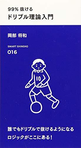 99%抜ける ドリブル理論入門 (スマート新書)
