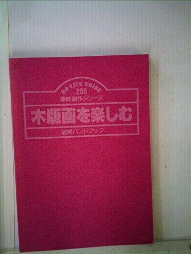 木版画を楽しむ―図解ハンドブック (Do‐life guide―趣味創作シリーズ (206))の詳細を見る
