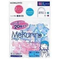 (まとめ) コクヨ リング型紙めくり(メクリン) M・Lミックス メク-512 1パック(20個:各サイズ10個) 〔×5セット〕