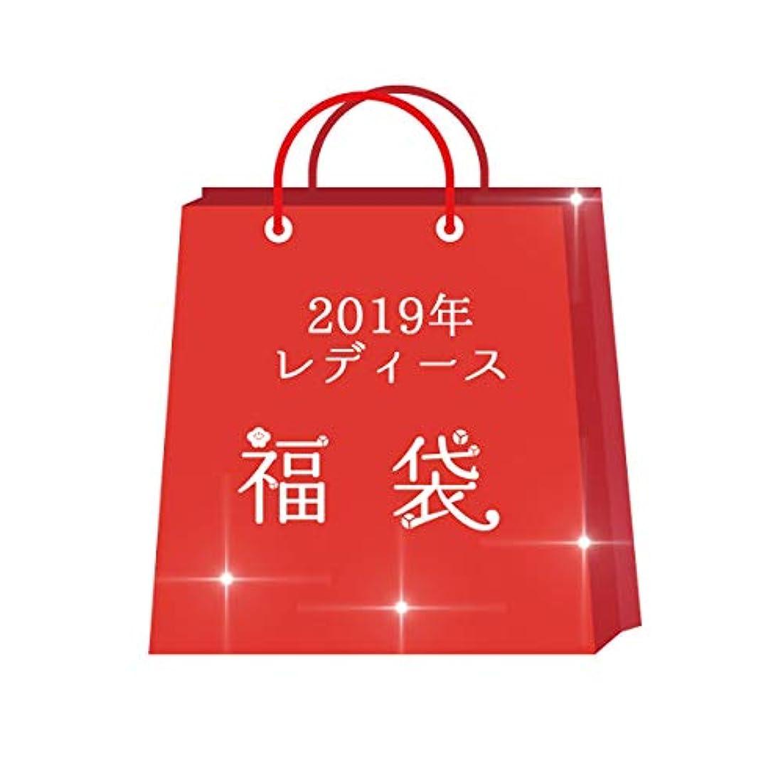 受けるビルマ肥沃な2019年福袋 ◆ これが限界! 3点入りレディース福袋