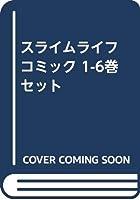 スライムライフ コミック 1-6巻セット