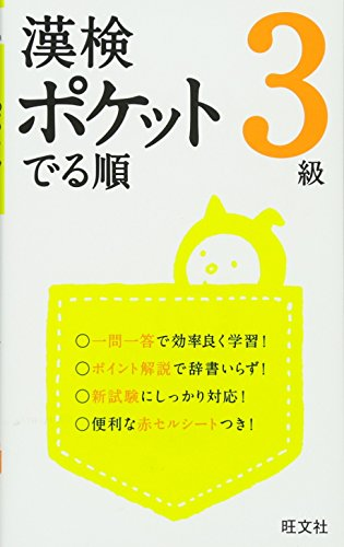 旺文社『漢検 ポケットでる順』