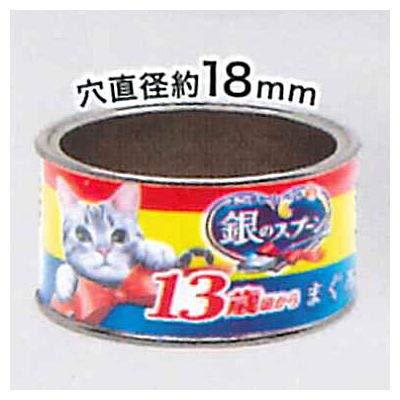 アートユニブテクニカラー 缶詰リングコレクション 猫缶ミックス編 [7.銀のスプーン 13歳頃からまぐろ](単品)