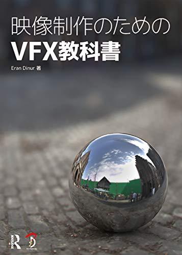 映像制作のためのVFX教科書