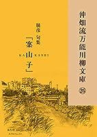 仲畑流万能川柳文庫㉖ 崩彦句集「案山子 KAKASHI」