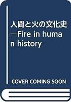 人間と火の文化史―Fire in human history