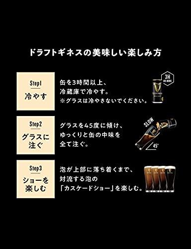 【Amazon.co.jp限定】【ビール】ドラフトギネス8本セット[ビール330ml×8本]