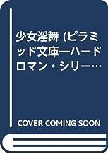 少女淫舞 (ピラミッド文庫―ハードロマン・シリーズ)
