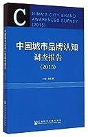 中国城市品牌认知调查报告(2015)