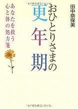 表紙: おひとりさまの更年期 | 田中 奈保美