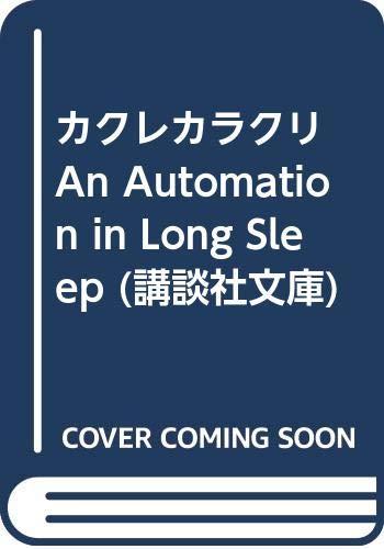 [画像:カクレカラクリ An Automaton in Long Sleep (講談社文庫)]