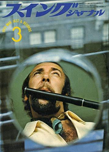 Swing JOURNAL ( スイングジャーナル ) 1974年 03月号