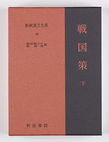 戦国策 下 新釈漢文大系 (49)