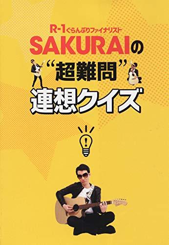 """『SAKURAIの""""超難問""""連想クイズ』の1枚目の画像"""