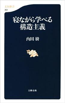 [内田 樹]の寝ながら学べる構造主義 (文春新書)