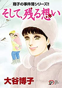 翔子の事件簿シリーズ 29巻 表紙画像