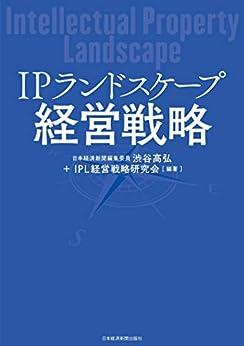 [渋谷高弘, IPL経営戦略研究会]のIPランドスケープ経営戦略 (日本経済新聞出版)