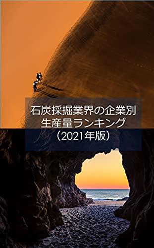 石炭業界の企業別生産量ランキング(2021年版)
