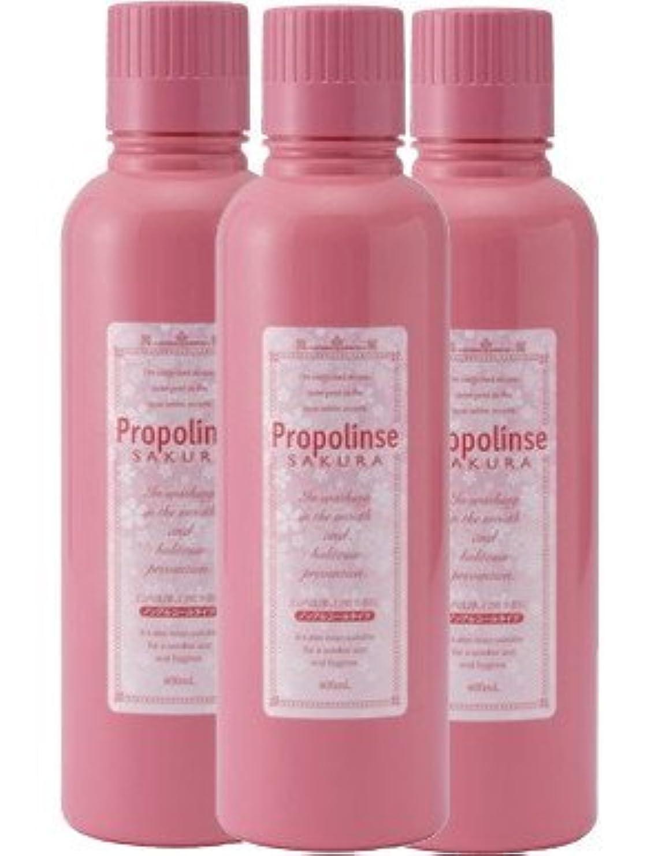 漏斗後ろに増強Propolinse ピエラス プロポリンス マウスウォッシュ サクラ 600ML*3本 本体 ノンアルコール 低刺激タイプ