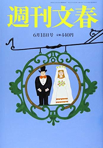 週刊文春 2020年 6/18 号 [雑誌]