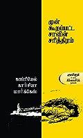 Munkoorapatta Saavin Sarithiram முன் கூறப்பட்ட சாவின் சரித்திரம்
