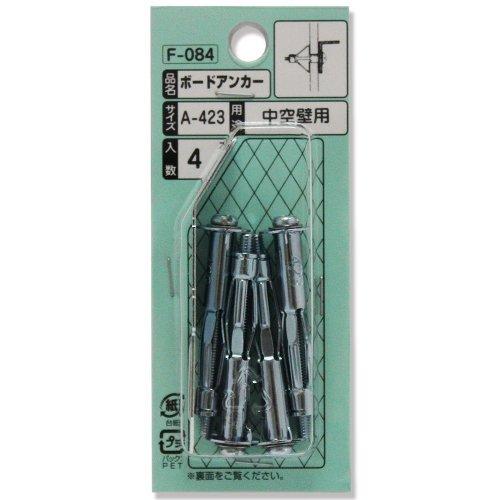 WAKAI(若井産業) F-084 ボードアンカ A-423 930084F 【まとめ買い1パック:4本入×5セット】