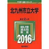 北九州市立大学 (2016年版大学入試シリーズ)