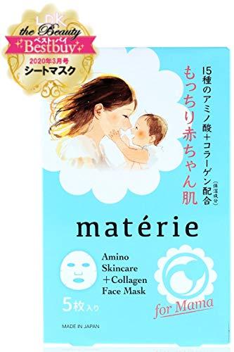 敏感肌 乾燥肌 フェイスマスク 美容液30ml×5枚入 ぷるぷる15種のアミノ酸 無添加 高保湿 低刺激 materie パ...