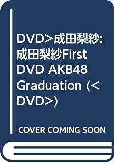 DVD>成田梨紗:成田梨紗First DVD AKB48 Graduation (<DVD>)