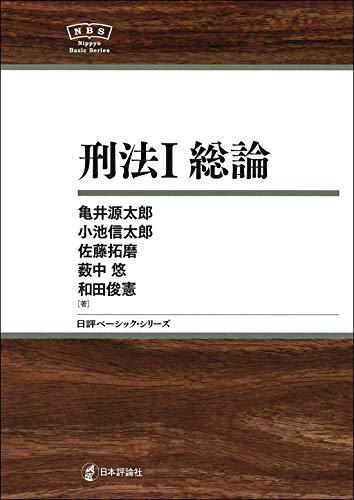 刑法I 総論 NBS (日評ベーシック・シリーズ)