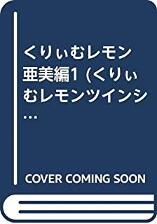 くりぃむレモン 亜美編1 (くりぃむレモンツインシリーズ)