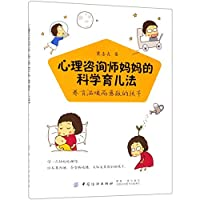 Scientific Method of Childbearing of a Psychological Counselor Mom (Chinese Edition)