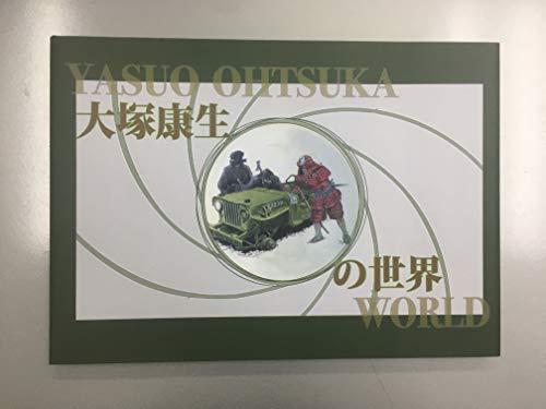大塚康生の世界の詳細を見る