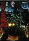 機動戦士ガンダム・ジオンの再興 (角川コミックス・エース)