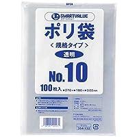 (まとめ買い)ジョインテックス ポリ袋 10号 1000枚 B310J-10 【×3セット】