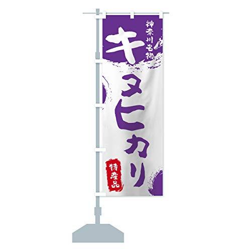 キヌヒカリ のぼり旗 サイズ選べます(ハーフ30x90cm 左チチ)