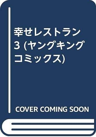 幸せレストラン 3 (ヤングキングコミックス)
