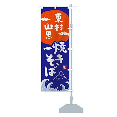 東村山黒焼きそば のぼり旗 サイズ選べます(コンパクト45x150cm 右チチ)