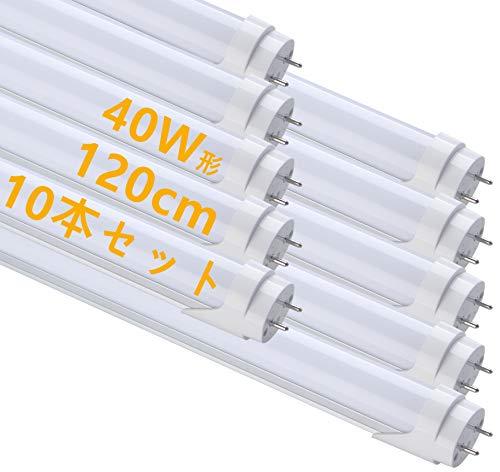 LED 蛍光灯 40W形 直管 昼光色 120cm 2300LM グロー式工事不要 買い換え 節電 工場照明 PL保険済 10本入
