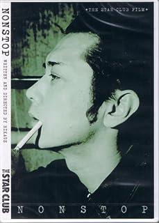 Nonstop-The Star Club Film [DVD]