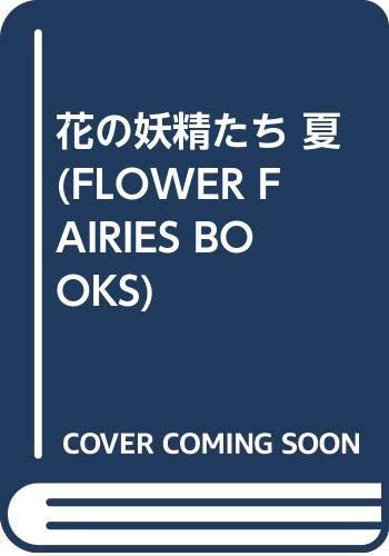 花の妖精たち 夏 (FLOWER FAIRIES BOOKS)の詳細を見る