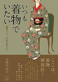 [五箇谷 桂子]のいつも着物でいたい: 着物パワーが私を変えた! (22世紀アート)