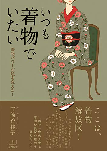 I always want to be in kimono: Kimono power has changed me (22nd CENTURY ART) (Japanese Edition)