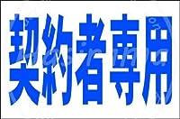 駐車場「契約者専用」 ティンメタルサインクリエイティブ産業クラブレトロヴィンテージ金属壁装飾理髪店コーヒーショップ産業スタイル装飾誕生日ギフト