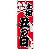 のぼり 5027 土用 丑の日