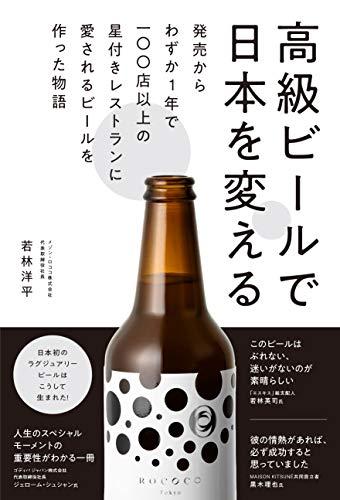 高級ビールで日本を変える - 発売からわずか1年で100店以上の星付きレストランに愛されるビールを作った物語 -