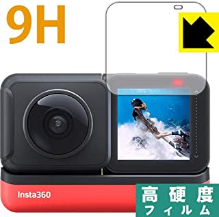 PDA工房 Insta360 ONE R 9H高硬度[光沢] 保護 フィルム [液晶用] 日本製
