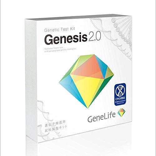遺伝子検査キット GeneLife Genesis2.0