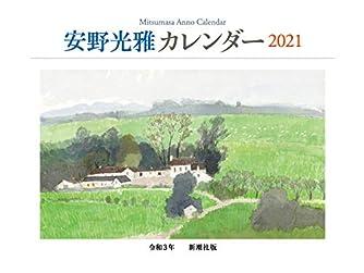 安野光雅カレンダー2021 ([カレンダー])