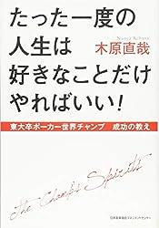 伊藤一志、結婚して子供はいるの?38歳が東大野球部でチャレンジ!